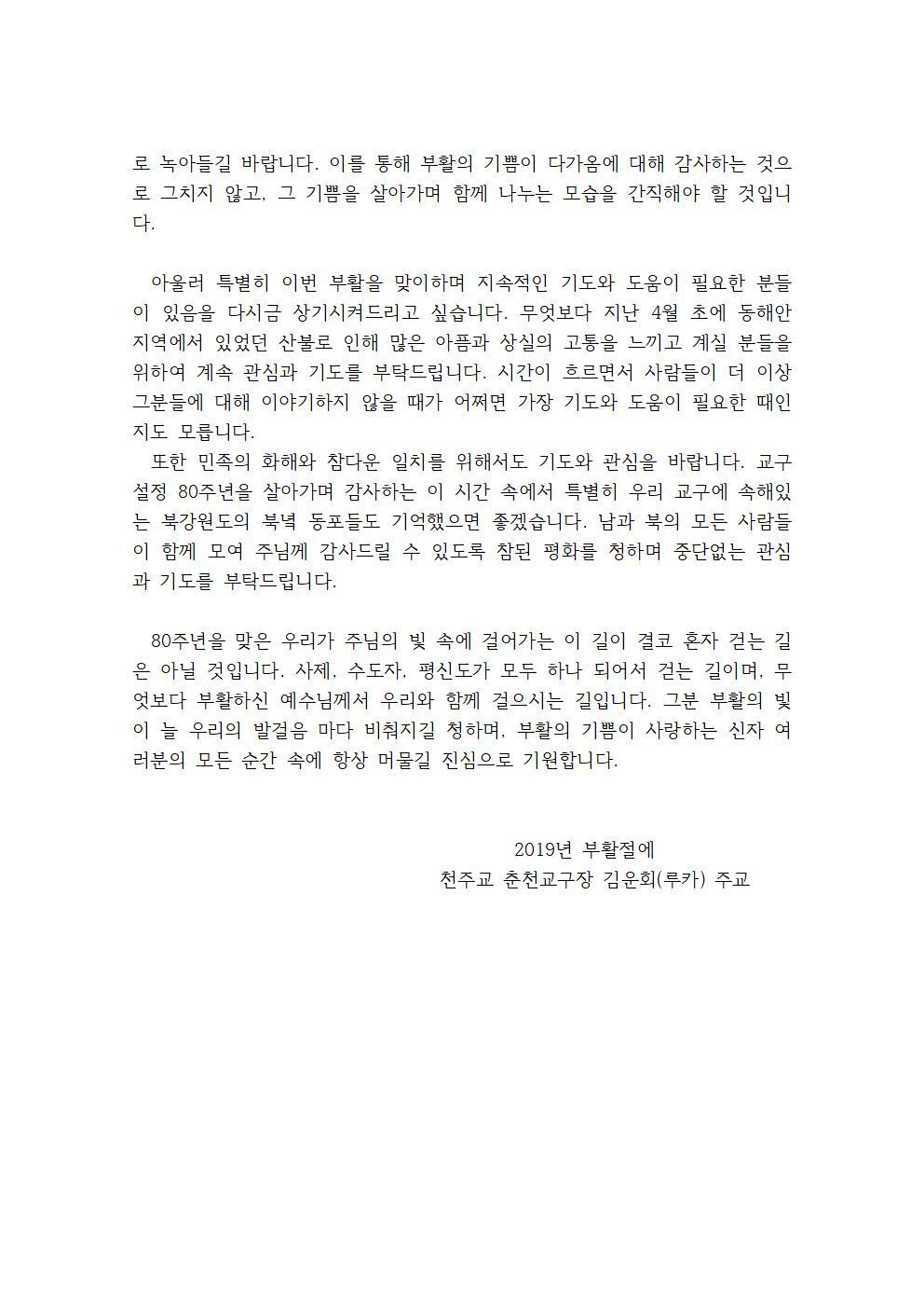 2019년 천주교 춘천교구 부활메시지002.jpg