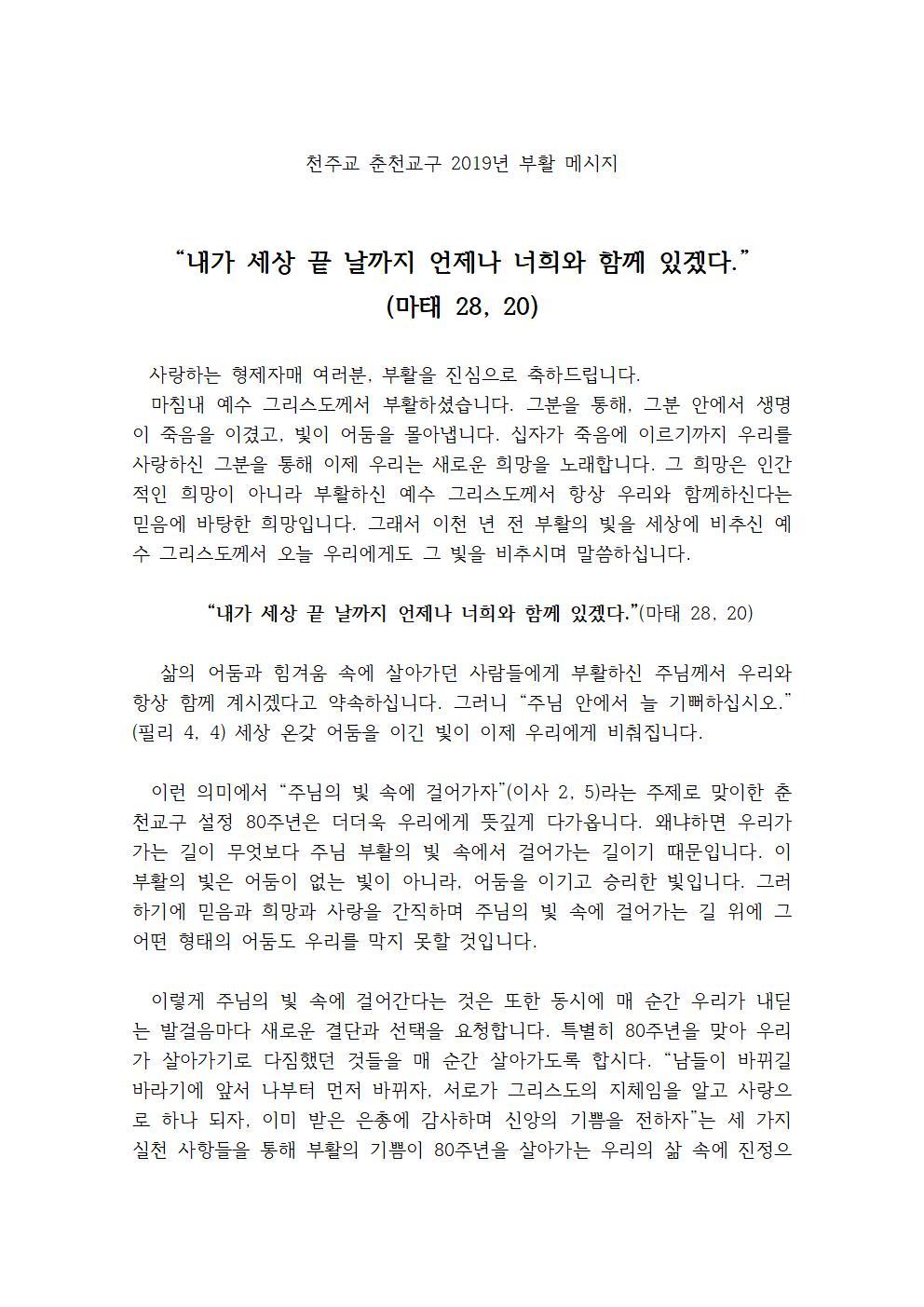 2019년 천주교 춘천교구 부활메시지001.jpg