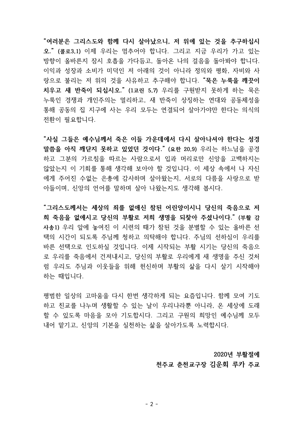 2020년 천주교 춘천교구 부활메시지002.jpg