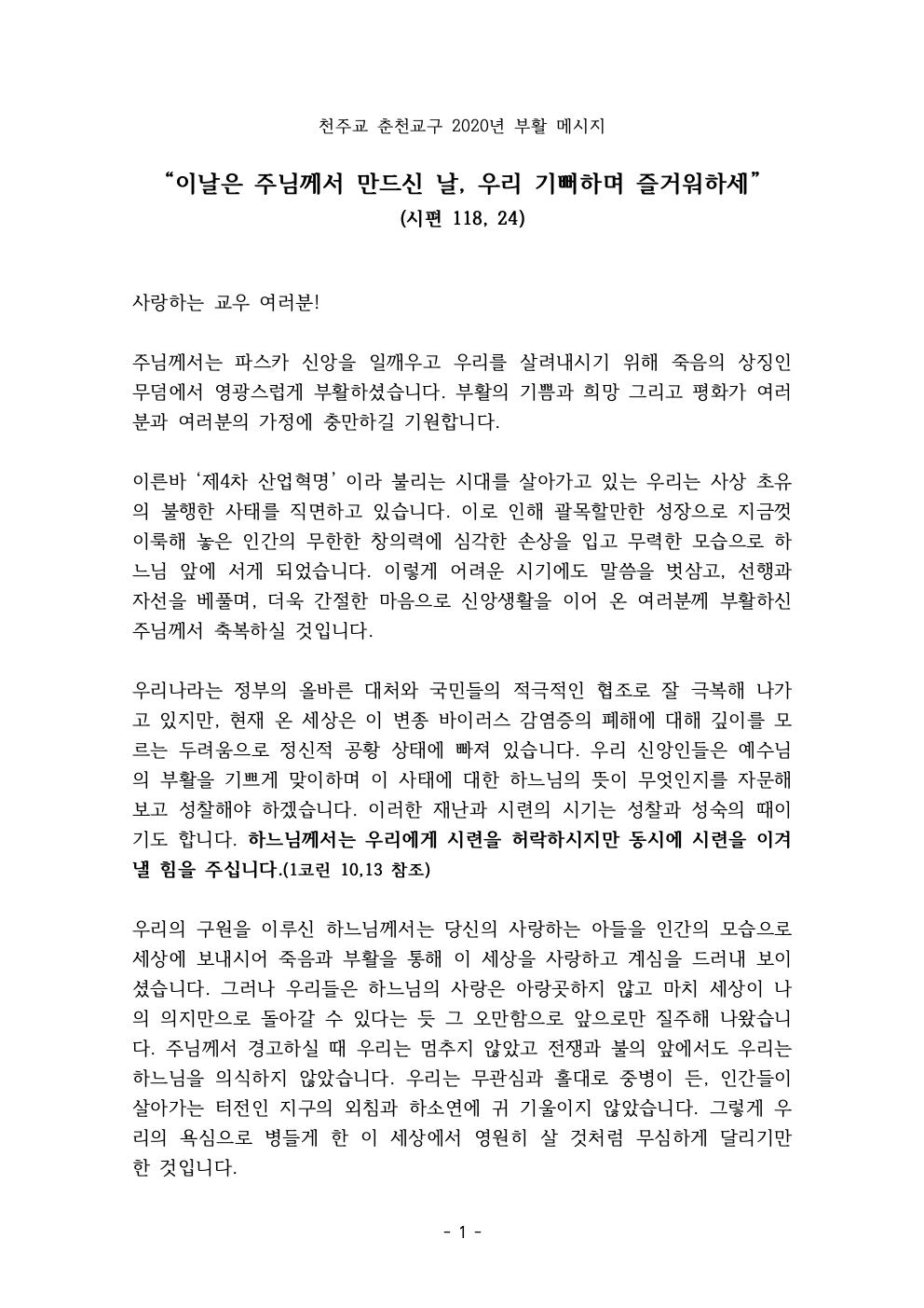 2020년 천주교 춘천교구 부활메시지001.jpg