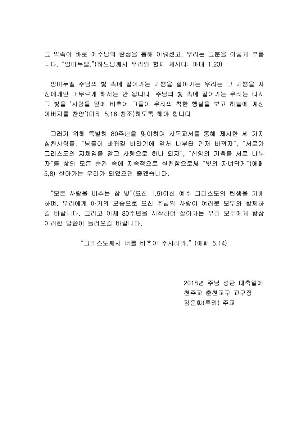 2018년 천주교 춘천교구 성탄메시지 002.jpg