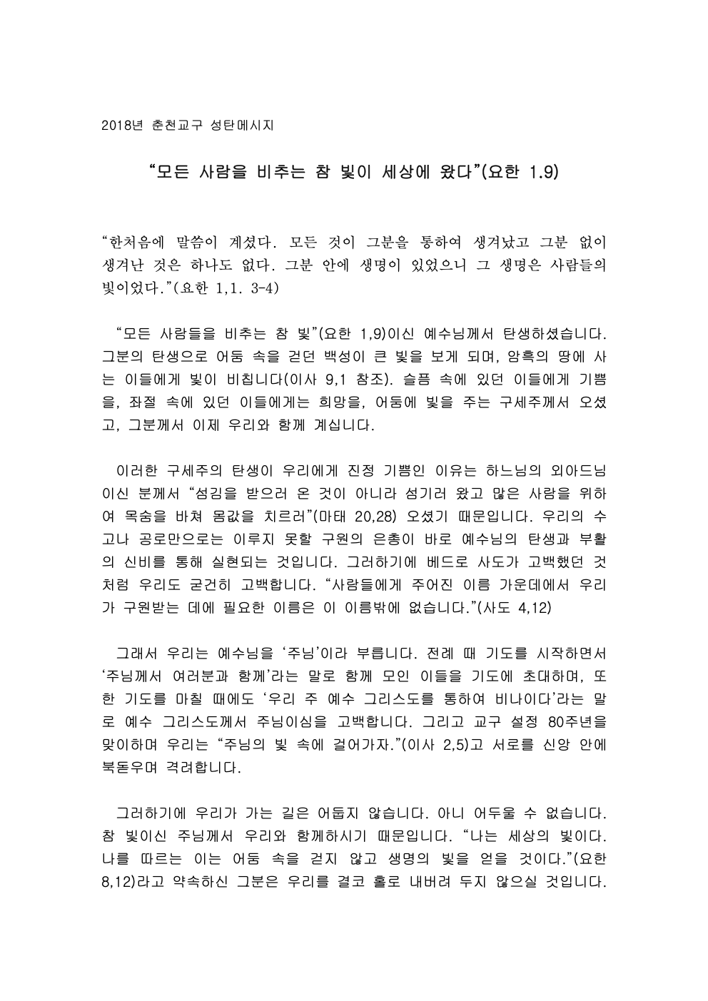 2018년 천주교 춘천교구 성탄메시지 001.jpg