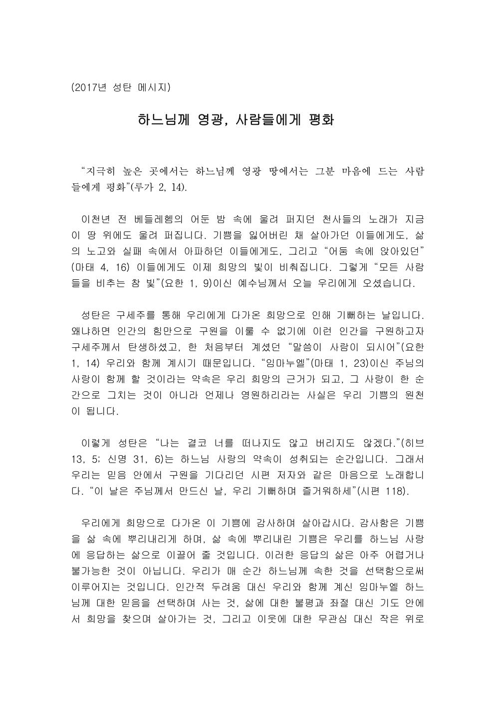 2017 춘천교구장 성탄메시지001.jpg