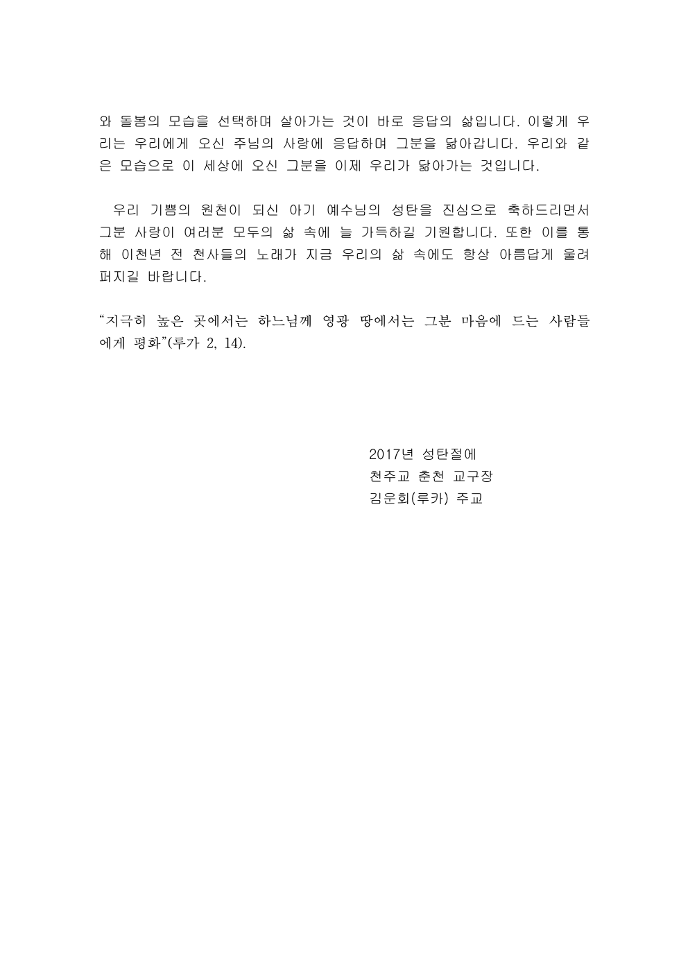 2017 춘천교구장 성탄메시지002.jpg