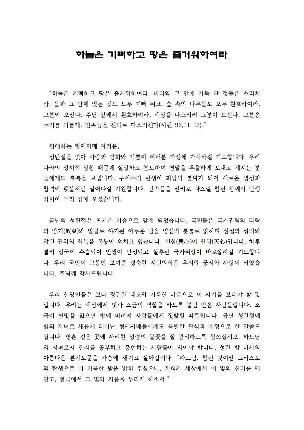춘천교구장 성탄메시지(2016년)1.jpg