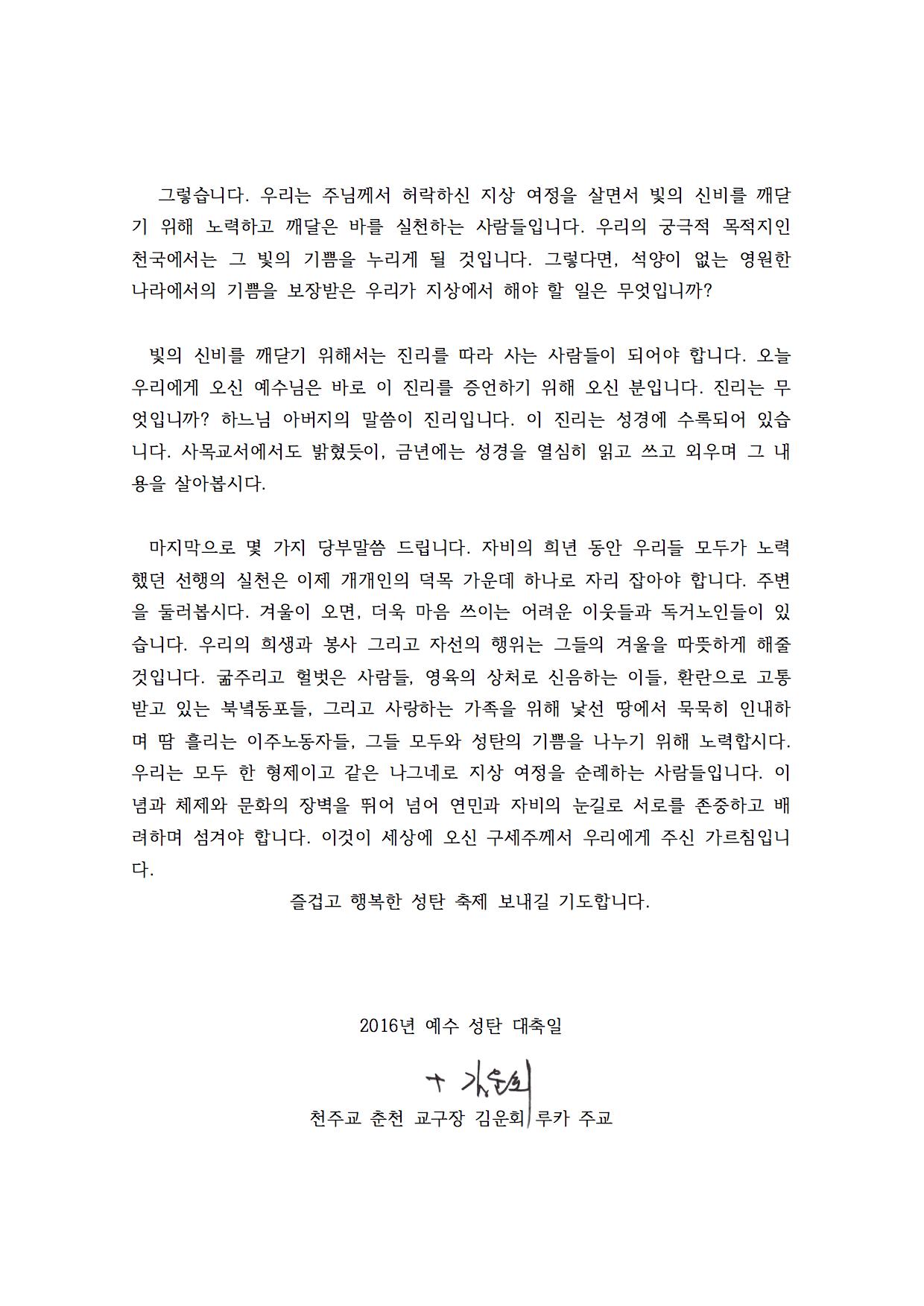 춘천교구장 성탄메시지(2016년)2.jpg